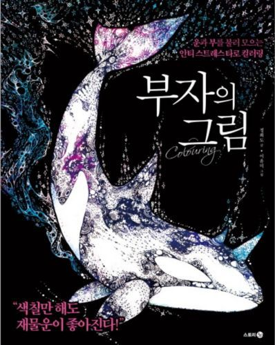 Mysterious-picture-Coloring-Book-Cinderella-and-Four-Knights-Korea-Drama-Relax