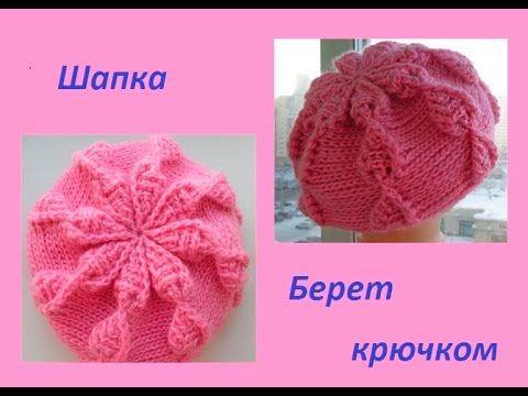 Берет рельефными столбиками.(knitting crochet beret.) (Шапка #59) - YouTube