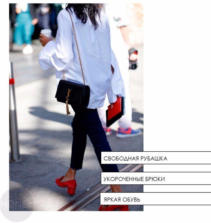 У меня есть большая белая рубашка и чёрные брюки Красная обувь сделает это все не таким школьным Красную обувь можно будет носить ещё с джинсами-бойфренда, с какими-нибудь не слишком женственными платьями