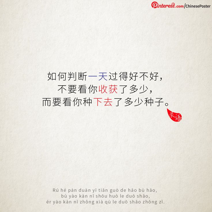 Skype Love Quotes: Best 25+ Chinese Quotes Ideas On Pinterest