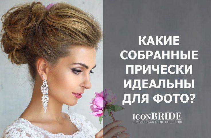 Самые популярные свадебные прически на собранные волосы для фото