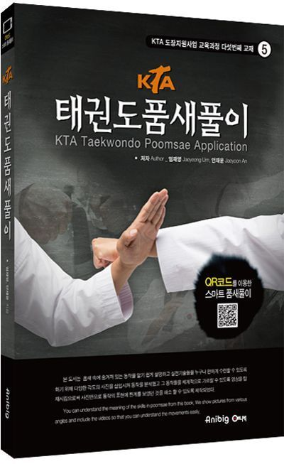 KTA Taekwondo Poomsae Application Book(Korean / English) QR Code Video Available #Textbook