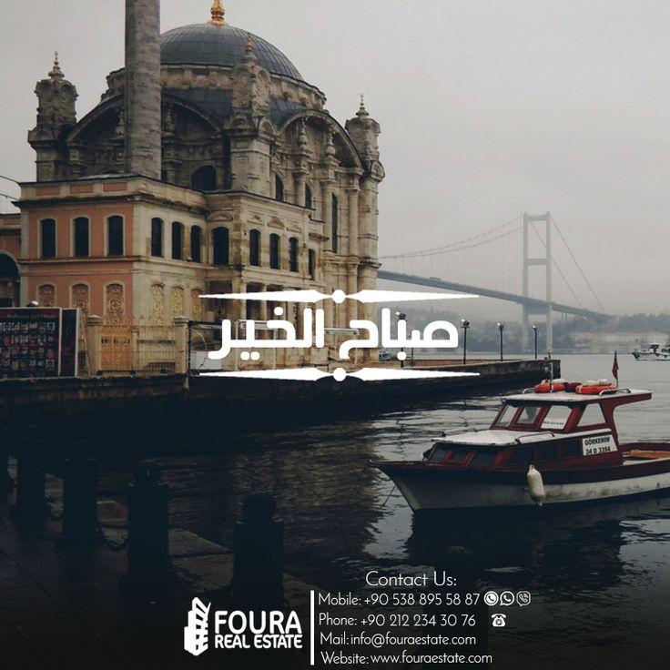 صباحكم سعيد متابعينا الكرام #تركيا #استنبول #ترابزون #بورصة #اسطنبول #السعودية #مصر #الكويت #عقارات_شقق