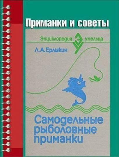 Золото - раз и навсегда...: Самодельные рыболовные приманки: Людвиг Ерлыкин (P...