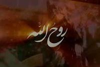 Spirit of Allah 1 (Ruhollah Khomeini) | Urdu Movies