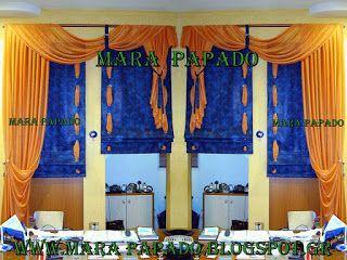 Mara Papado - Designer's workroom: Κουρτίνες, οδηγίες ραφής Ρόμαν, Πακέτου