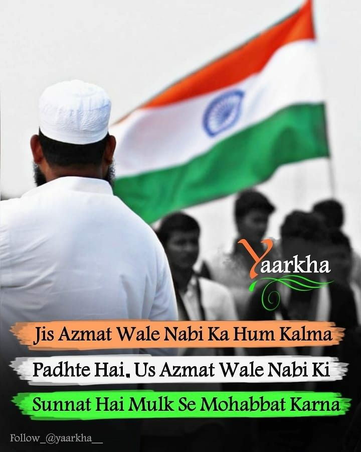 Malik Happy Independence Day Quotes Mom And Dad Quotes Dad Quotes