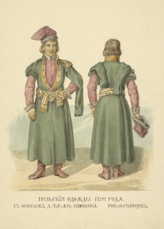149. Польские одежды. 1792.