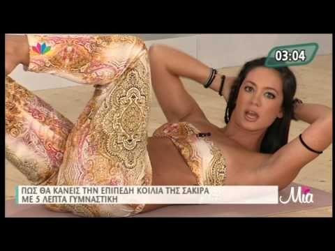 TLIFE.gr: Επίπεδη κοιλιά σε 5 λεπτά με την Μάντυ Περσάκη - YouTube