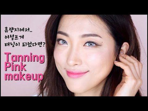 (eng) 태닝 핑크 메이크업 Tanning pink make up http://makeup-project.ru/2017/05/23/eng-%ed%83%9c%eb%8b%9d-%ed%95%91%ed%81%ac-%eb%a9%94%ec%9d%b4%ed%81%ac%ec%97%85-tanning-pink-make-up/
