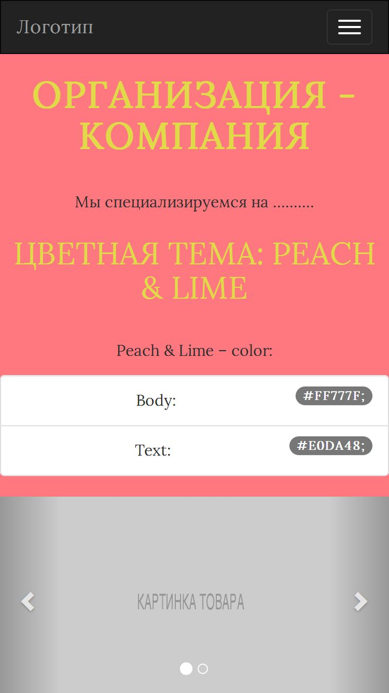 HTML5 Одностраничный Сайт Визитка Шаблон комбинация Цвета -  Bootstrap html Шаблон Цвет комбинация Peach Lime