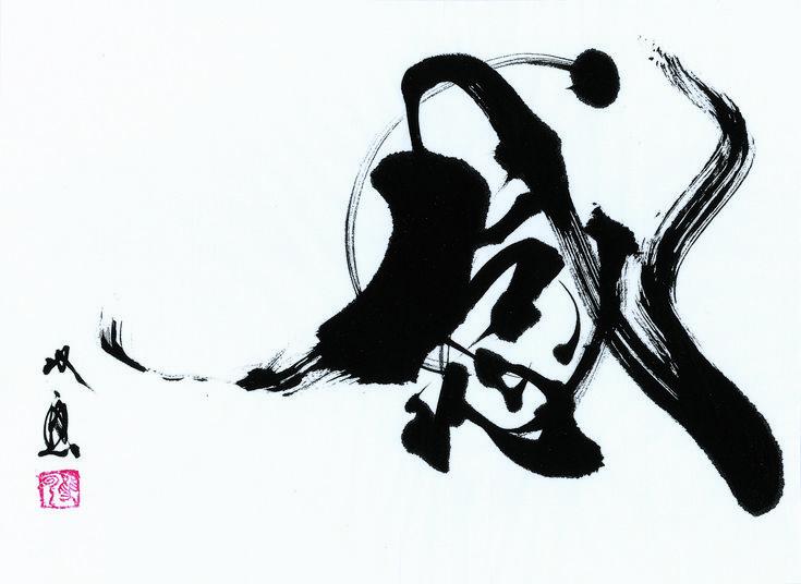 japanese calligraphy/「感」/武田双雲 (Souun Takeda)