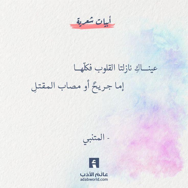 اجمل بيت شعر غزل المتنبي عالم الأدب Quotes For Book Lovers Words Quotes Wonder Quotes