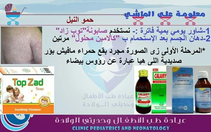 Pin By Omaima On معلومات طبية Neonatology Pharmacist Pediatrics
