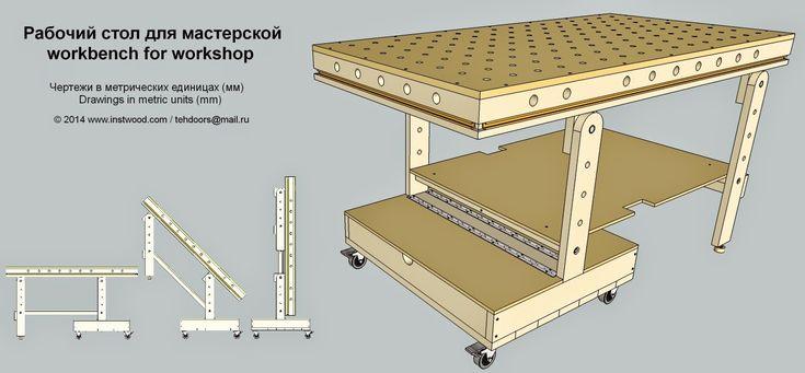 Складной рабочий стол для мастерской   Instwood