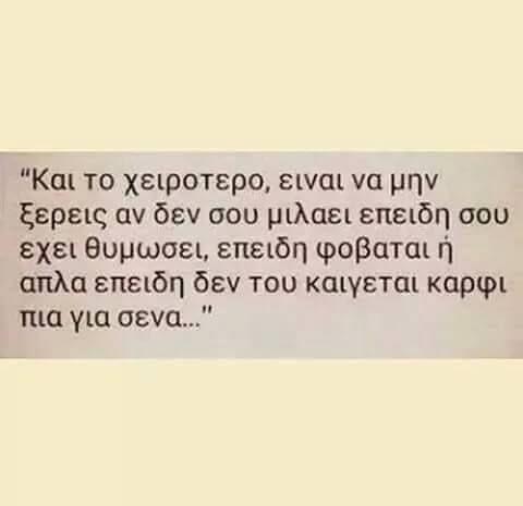 Το_χειρότερο! ♥