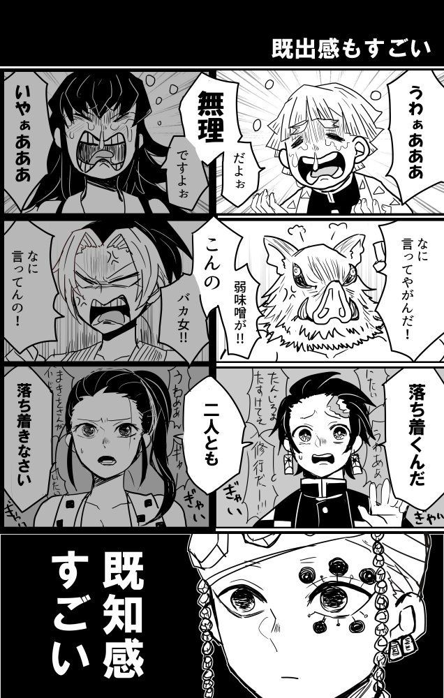 つの イラスト きめ 漫画 刃