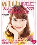 ウィズ雑誌