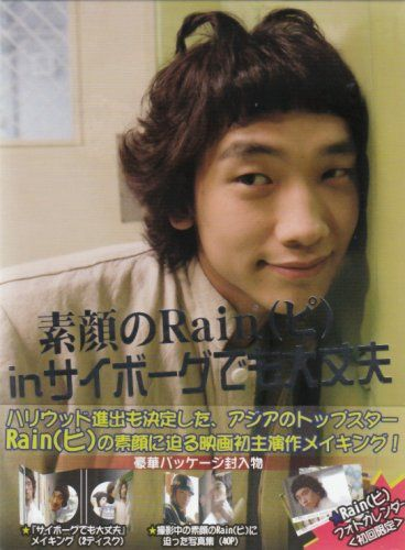 Amazon.co.jp: 素顔のRain(ピ) in サイボーグでも大丈夫 [DVD]: Rain(ピ): DVD