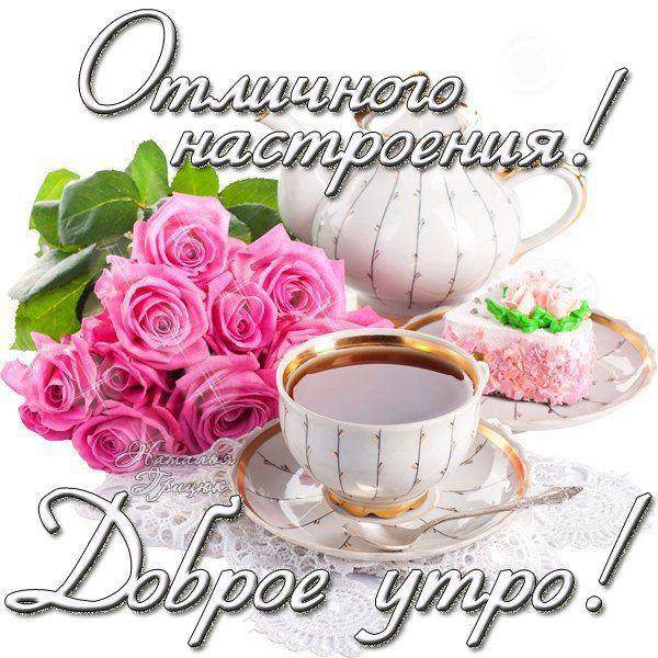 Алиса открытки доброе утро доброго дня и хорошего настроения, для выздоравливающего