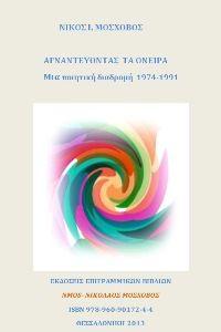 Το βιβλίο αποτελεί επανέκδοση της πρώτης συγγραφικής εκδοτικής προσπάθειας του δημοσιογράφου, Νίκου Μόσχοβου. Το πόνημα εκδόθηκε για πρώτη φορά το 1992 στη Θεσσαλονίκη ως αυτοέκδοση.