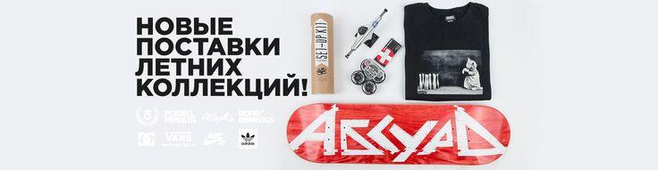 http://ytro.in/goo/gn  Твое лето - твой скейт  http://ytro.in/goo/gn  #скейтборды  Вы найдете данное предложение по фразам: . . . лонгборд скейт, тимур, stayer, самокат, сккйтбординг, скейт или самокат, самокат или скейтборд, что такое пенни, что выбрать?, skateboard, skate, доска, колеса, конкурс, braindit, олег брейн, брейндит, браиндит, thebraindit, дикий угар, брэйндит, gta 5 mods, gta 5 mods braindit, gta 5 моды обзор, гта 5 моды лучшее, gta 5 online моды, моды для gta 5, gta 5 моды…