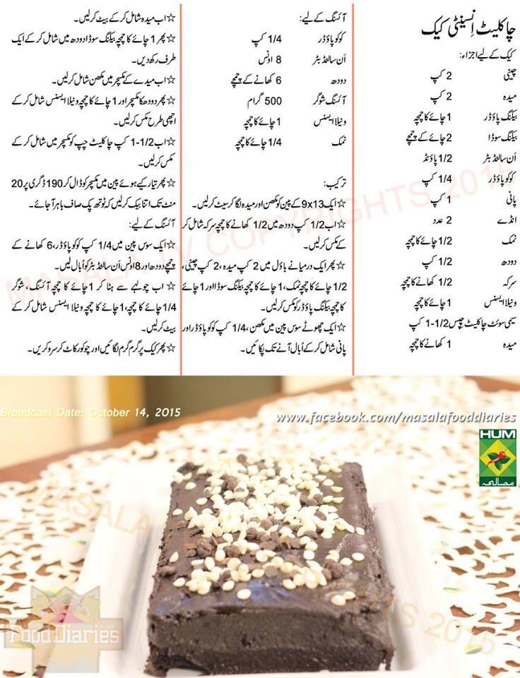 160 best paksiatni delicious food and recipies images on pinterest pakistani cake recipes delicious food recipies recipes easy cake recipes yummy food rezepte food recipes forumfinder Image collections