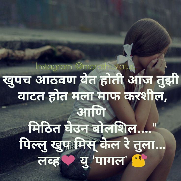 Pin By Marathi Status On Marathi Status Marathi Quotes Sad Love