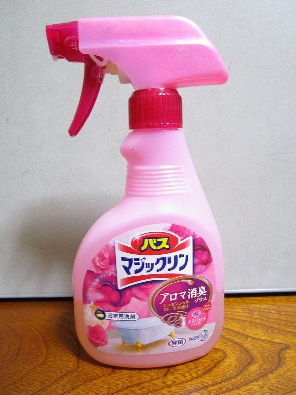 お風呂のお掃除 粗掃除 洗剤塗布 お掃除 掃除 風呂掃除