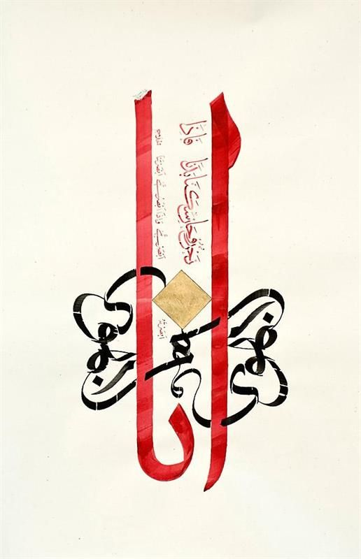 Nassar Mansour—Mn Ahwa, Arabic poetry. Thuluth, muhaqqaq and naskhi scripts Paper, ink and gold leaf, reedy pen, 50x74 cm, 2010