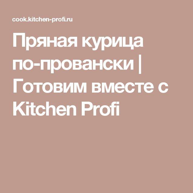 Пряная курица по-провански | Готовим вместе с Kitchen Profi