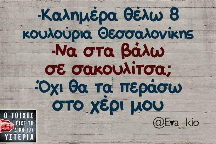 Καλημέρα θέλω 8 κουλούρια Θεσσαλονίκης - Ο τοίχος είχε τη δική του υστερία – @Eva_kio Κι άλλο κι άλλο: Θα γινόμουν σουπερήρωας… Το παν είναι να πείσουμε… Ε όχι πάλι Δευτέρα… Τι κάνεις; χαθήκαμε τελείως!… Με τόσο μικρά βυζιά… Αν δεν είστε γυμνοί… Θα βρεθούμε το βράδυ; Κάνω πρόβες το #eva_kio