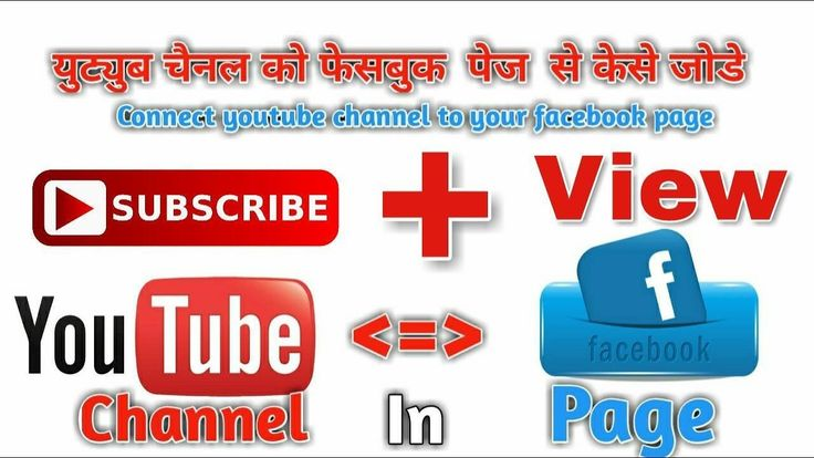 How To Link Youtube Channel With Facebook Id Or Page /यटयब क फशबक स लक करन सख Hi friends Aaj Me Aapko Bataunga Ki Humare Youtube Channel Ko Facebook Se link Karke View Or Subscriber Kese Badha Sakte Hi So Ydi Humari Ye Video Aapko Pasand Aae To Plz Like Or Sare Karna Na Bhule Or Humare Channel Ko Subscribe Kar Le Taki Har New Video Aap Tak Pahuch jae Ydi Aap Youtube Ke Bare Me Koi Q.Puchna Chate Hi To Comments Me Jarur Puche Thank you How To Add YouTube Channel To Facebook Fan Page In Hindi…