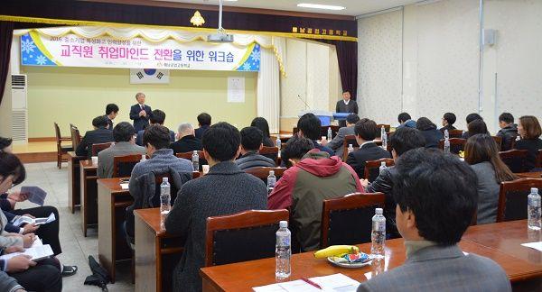 해남공업고등학교, The JOA(더좋아 인성중점)과 3 STEP(3단계 취업중점)취업탄탄대로 프로젝트 설명회 개최