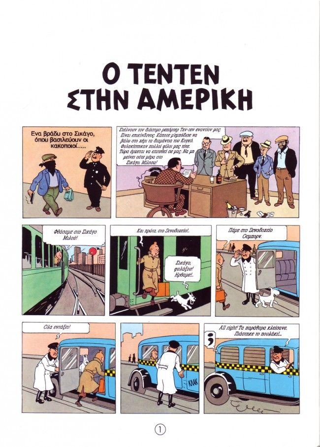 Tintin (en langues étrangères) -3Grec- Ο Τεντέν στην Αμερική (O Tentén stin Amerikí)