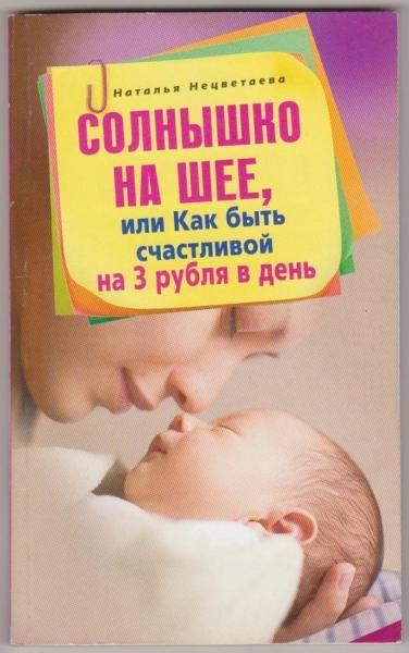 Солнышко на шее, или Как быть счастливой на 3 рубля в день. Н. Нецветаева фото