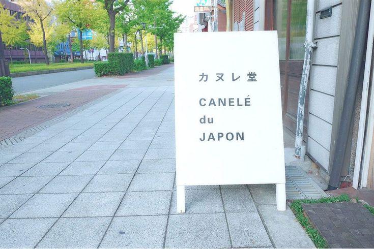 まるで宝石みたいカヌレ専門店カヌレ堂 CANELÉ du JAPON@大阪