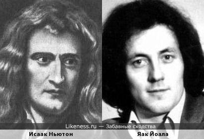 Исаак Ньютон и Яак Йоала