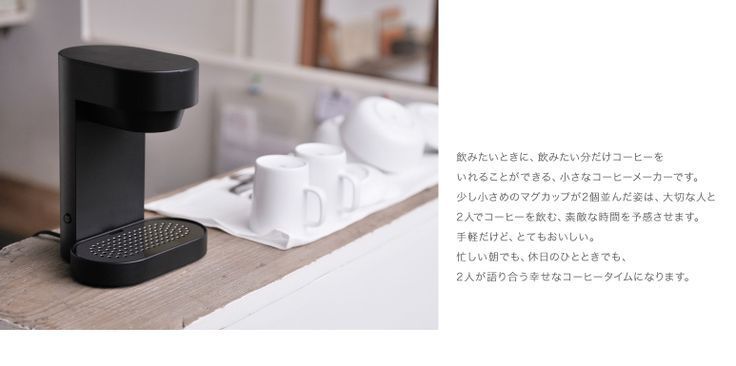 ±0's minimalist two-cup Coffee Maker.