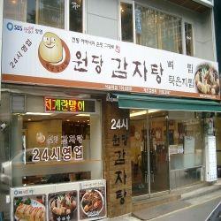 동남 - 6-12 Hoehyeondong 3(sam)-ga, Jung-gu, Seoul / 서울 중구 회현동3가 6-12 1층