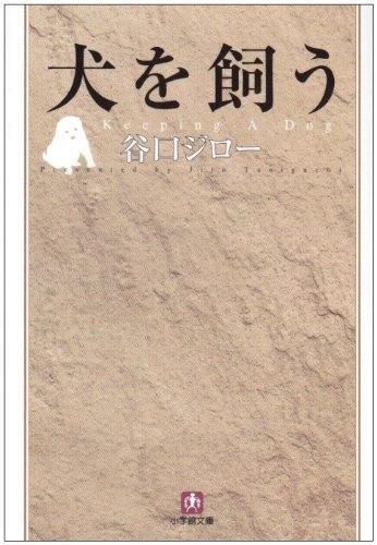 犬を飼う (小学館文庫) 谷口 ジロー, http://www.amazon.co.jp/dp/4094150013/ref=cm_sw_r_pi_dp_0HwSqb0MK0DPJ