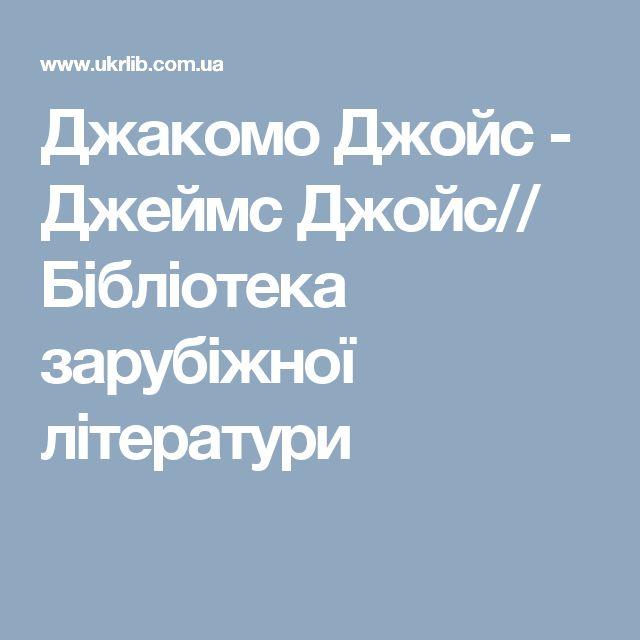 Джакомо Джойс - Джеймс Джойс// Бібліотека зарубіжної літератури