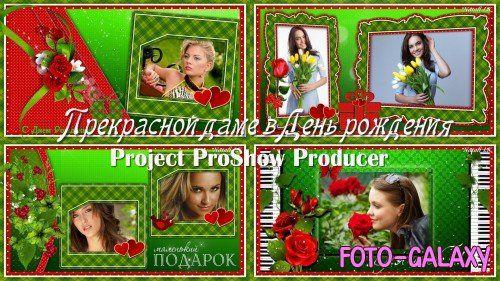Романтический проект для ProShow Producer - Прекрасной даме в день рождения