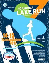 Γύρος της Λίμνης Ιωαννίνων 14-15 Σεπτεμβρίου 2013