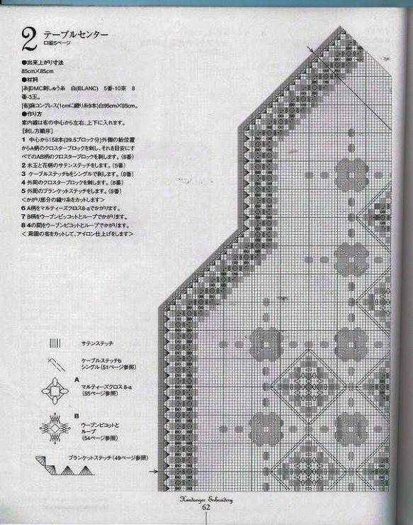 Gallery.ru / Фото #42 - Hardanger Embroidery(япония) - Orlanda