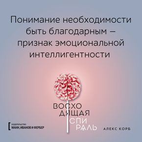 АЛЕКС КОРБ