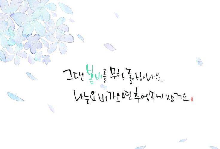 Calligraphy watercolor rain 캘리그라피 수채화 봄비_ Calligraphy 별하캘리그라피  Copyright(c) 별하 All rights reserved.