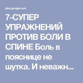 7-СУПЕР УПРАЖНЕНИЙ ПРОТИВ БОЛИ В СПИНЕ Боль в пояснице не шутка. И неважно, ...