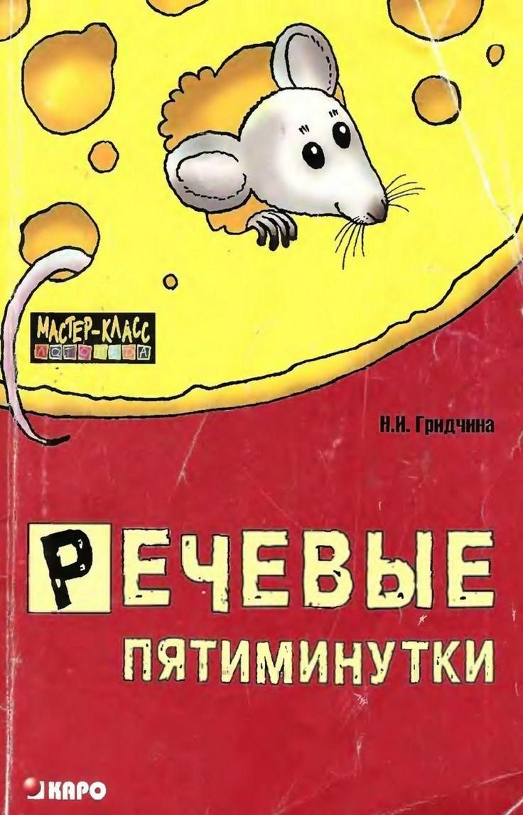 """""""Речевые пятиминутки"""""""