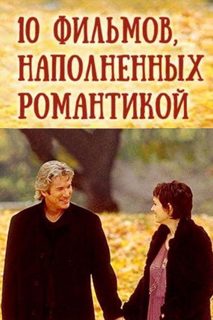 Samye Romanticheskie Osennie Filmy Comedy Films Romantic Movies Movies To Watch